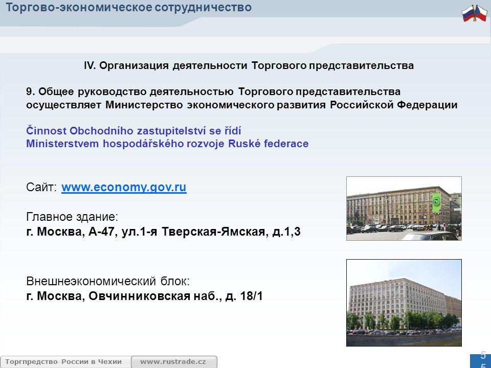 www.rustrade.cz Торгпредство России в Чехии IV.