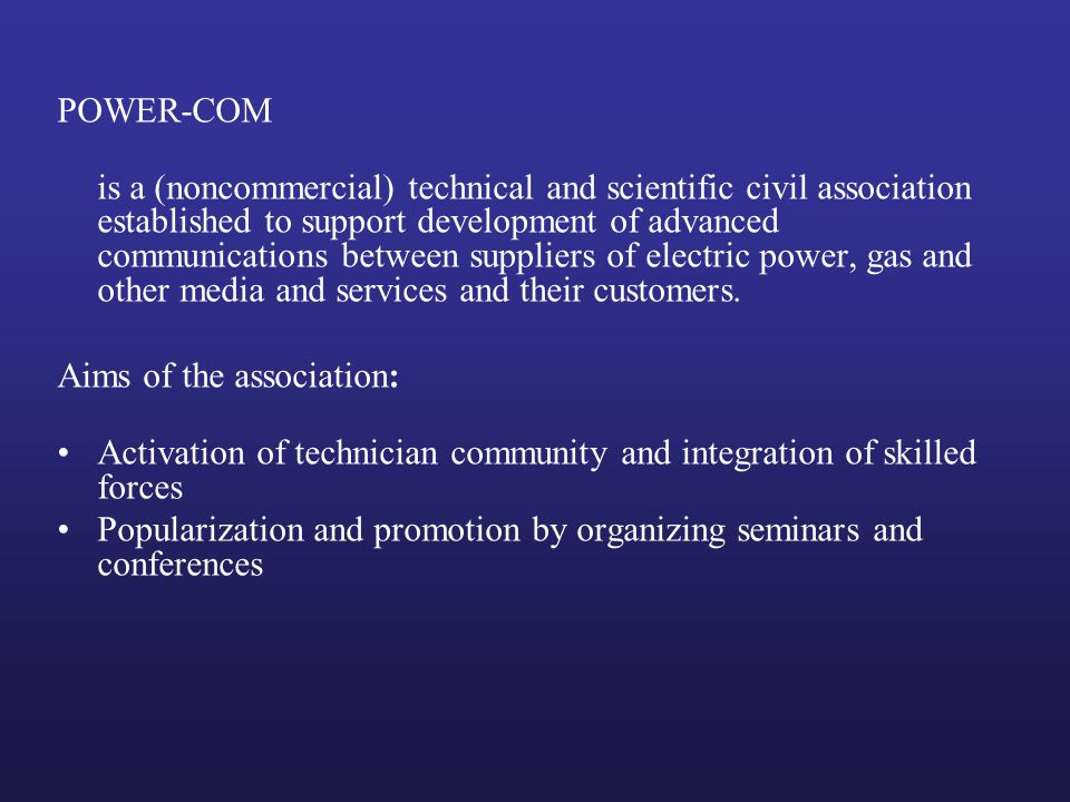 POWER-COM is a (noncommercial) technical and scientific civil association established to support development of advanced communications between suppli
