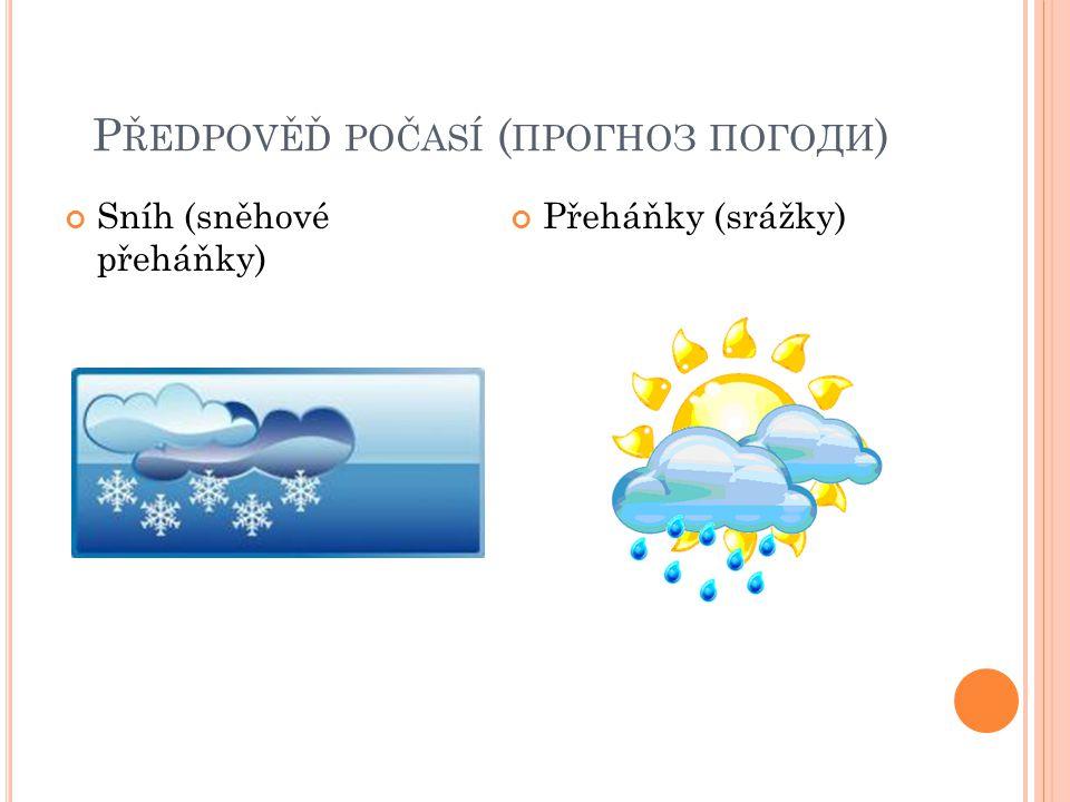 P ŘEDPOVĚĎ POČASÍ ( ПРОГНОЗ ПОГОДИ ) Sníh (sněhové přeháňky) Přeháňky (srážky)