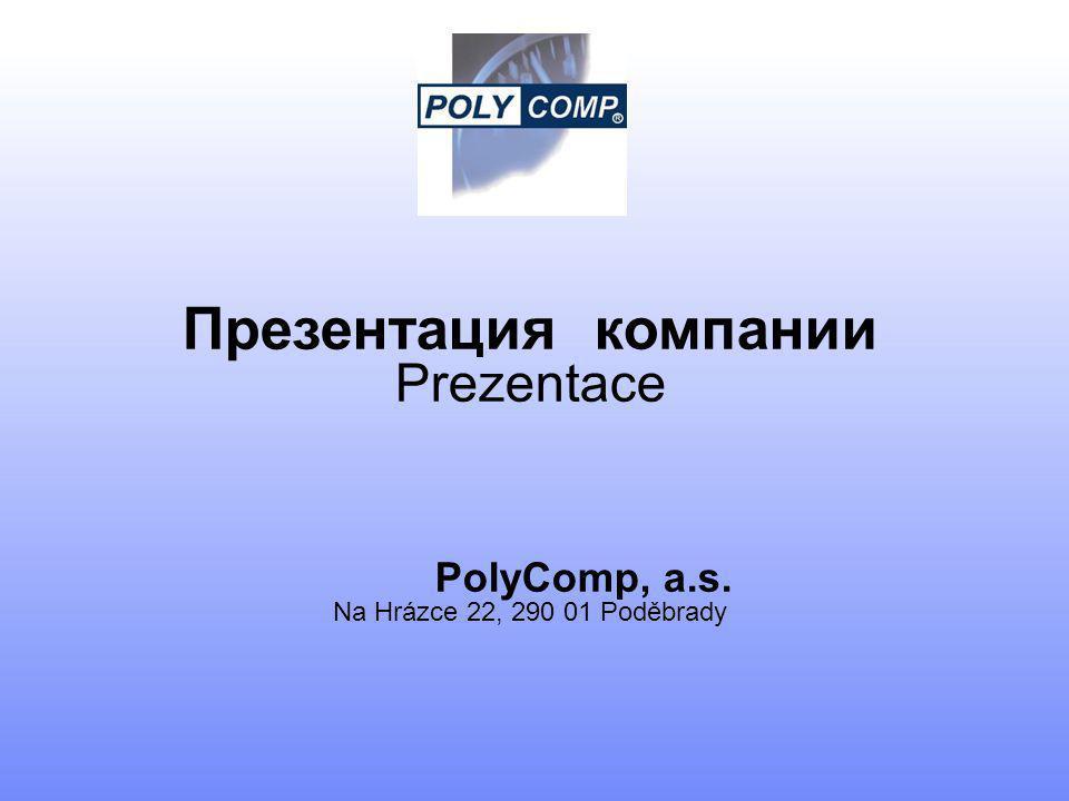 Презентация компании Prezentace PolyComp, a.s. Na Hrázce 22, 290 01 Poděbrady