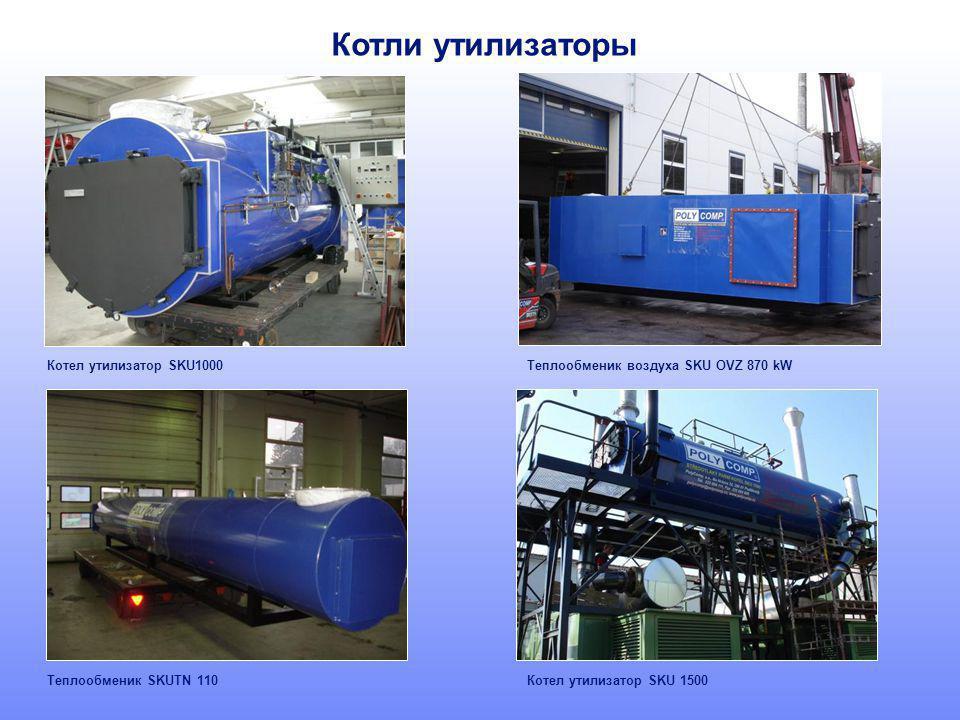 Котли утилизаторы Котел утилизатор SKU1000Теплообменик воздуха SKU OVZ 870 kW Теплообменик SKUTN 110Котел утилизатор SKU 1500