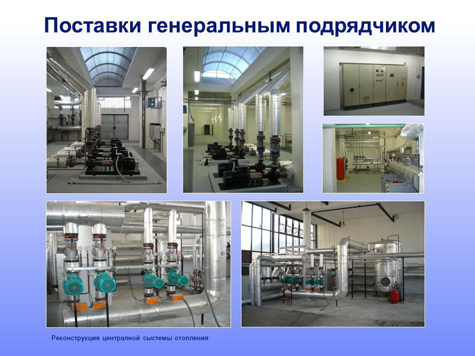 Поставки генеральным подрядчиком Реконструкция централной сыстемы отопления