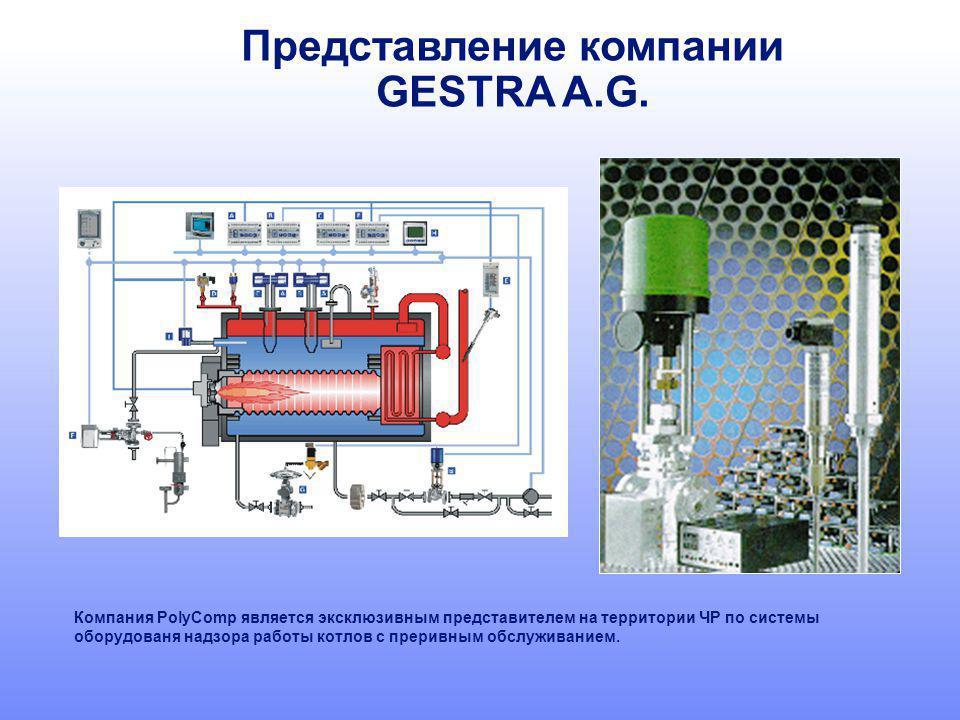 Представление компании GESTRA A.G. Компания PolyComp является эксклюзивным представителем на территории ЧР по системы оборудованя надзора работы котло