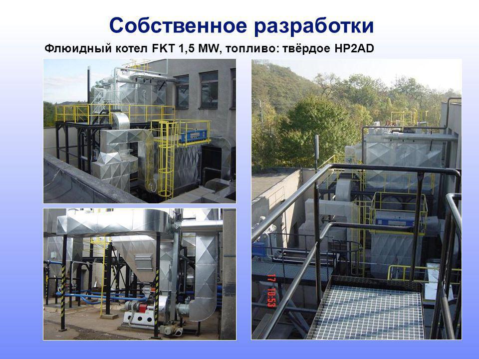 Собственное разработки Флюидный котел FKT 1,5 MW, топливо: твёрдое HP2AD