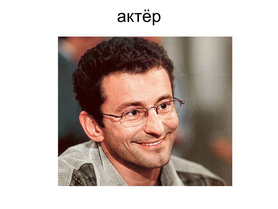 актёр