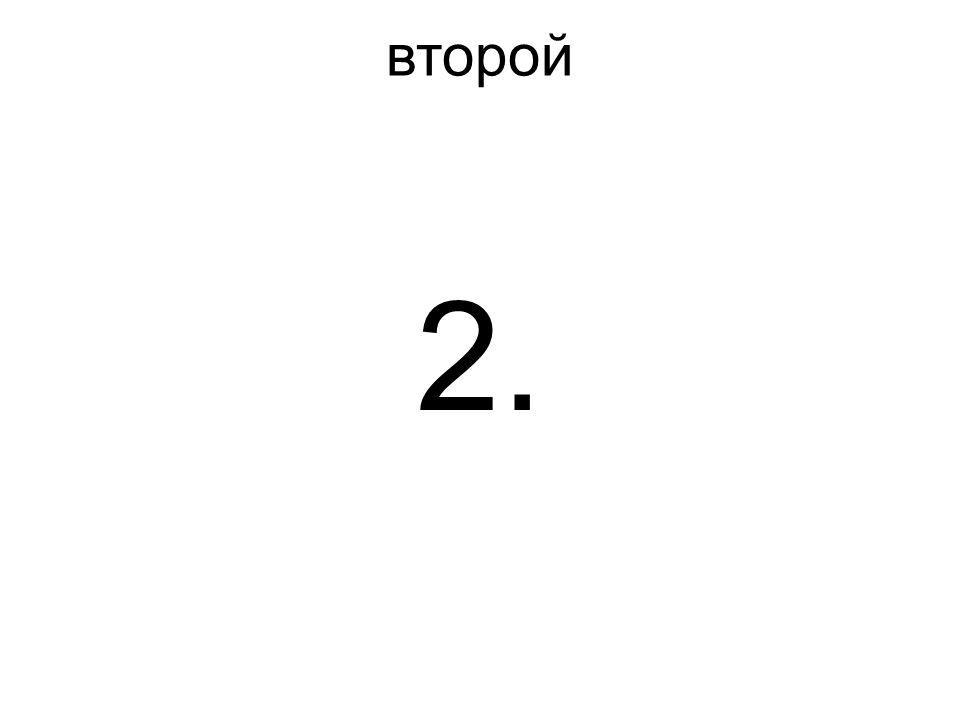 второй 2.