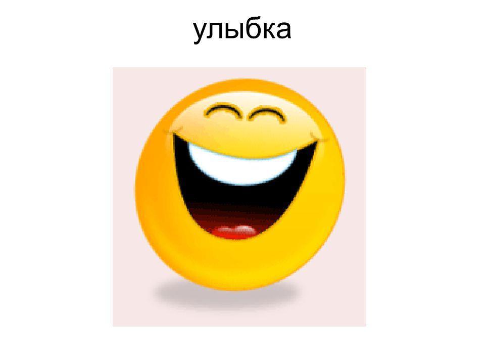 улыбка