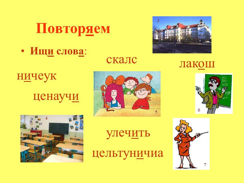 Класс В нашем классе: 8 9 10 п---ас--л д---ак---а д---ь о--о с---ал---а 11