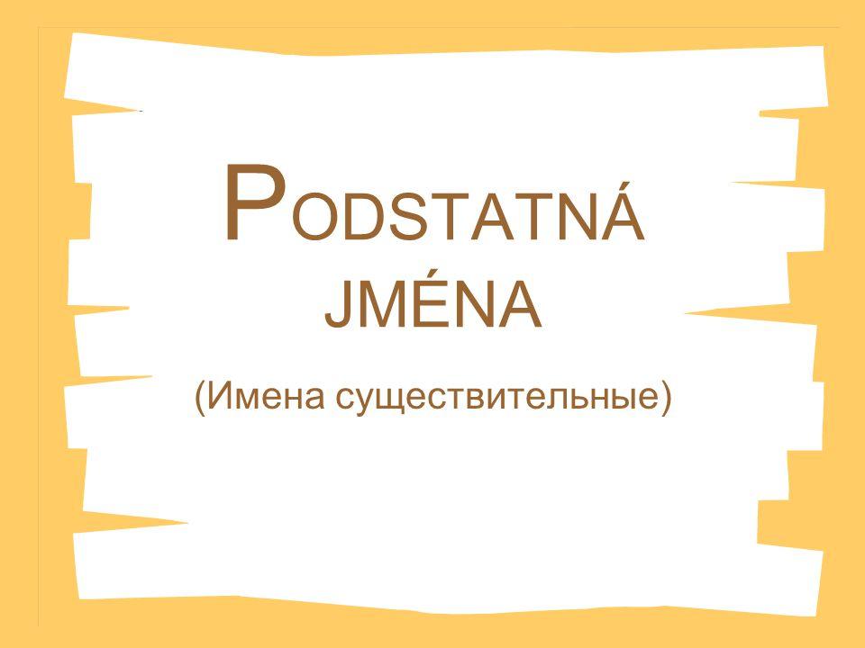 Skloňování podstatných jmen Podstatná jména v ruštině se skloňují stejně jako v češtině.