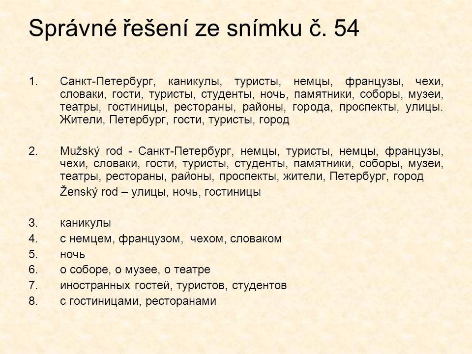 Správné řešení ze snímku č. 54 1.Санкт-Петербург, каникулы, туристы, немцы, французы, чехи, словаки, гости, туристы, студенты, ночь, памятники, соборы