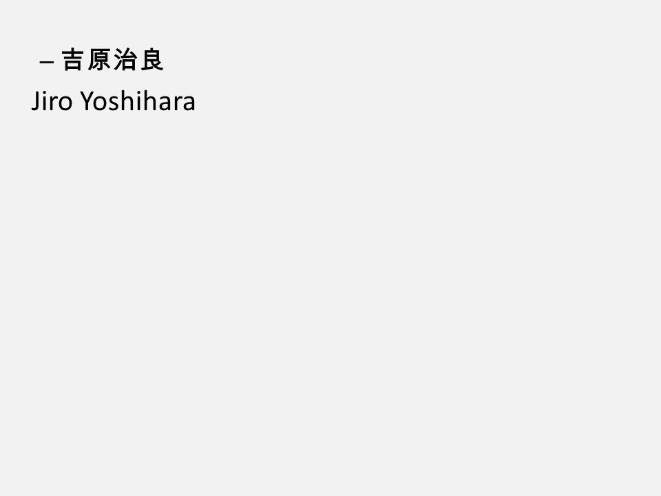 – 吉原治良 Jiro Yoshihara