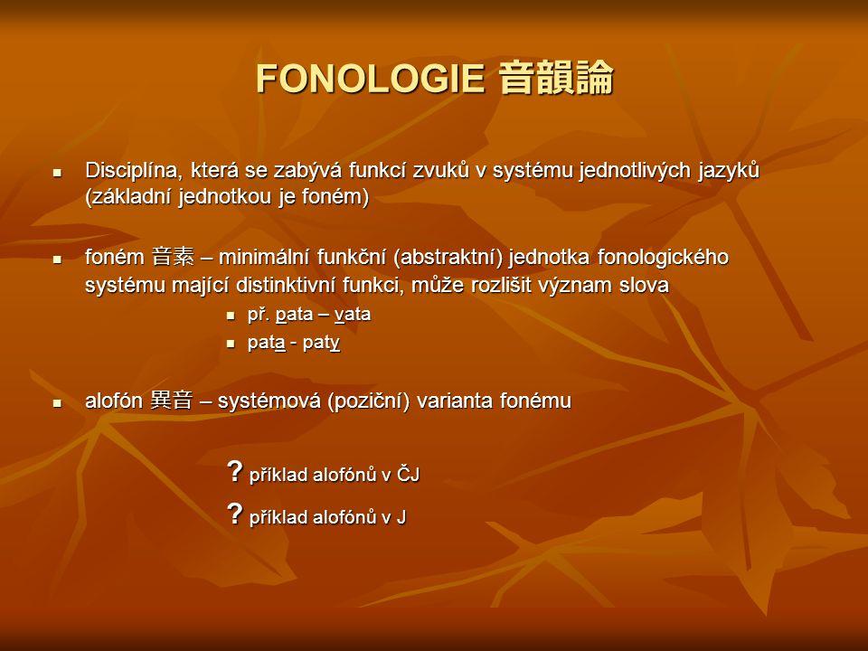 FONOLOGIE 音韻論 Disciplína, která se zabývá funkcí zvuků v systému jednotlivých jazyků (základní jednotkou je foném) Disciplína, která se zabývá funkcí