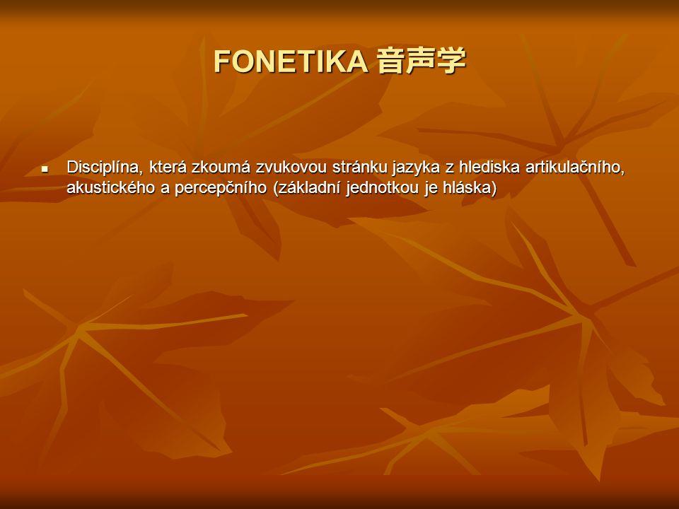 FONETIKA 音声学 Disciplína, která zkoumá zvukovou stránku jazyka z hlediska artikulačního, akustického a percepčního (základní jednotkou je hláska) Disci