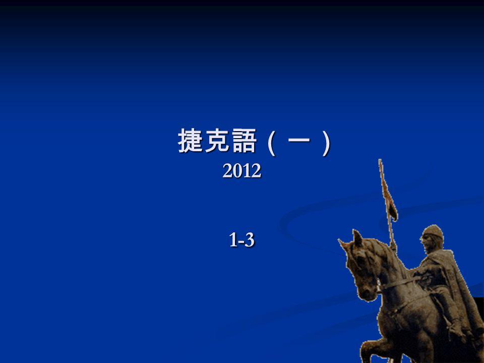 捷克語(一) 2012 1-3 捷克語(一) 2012 1-3