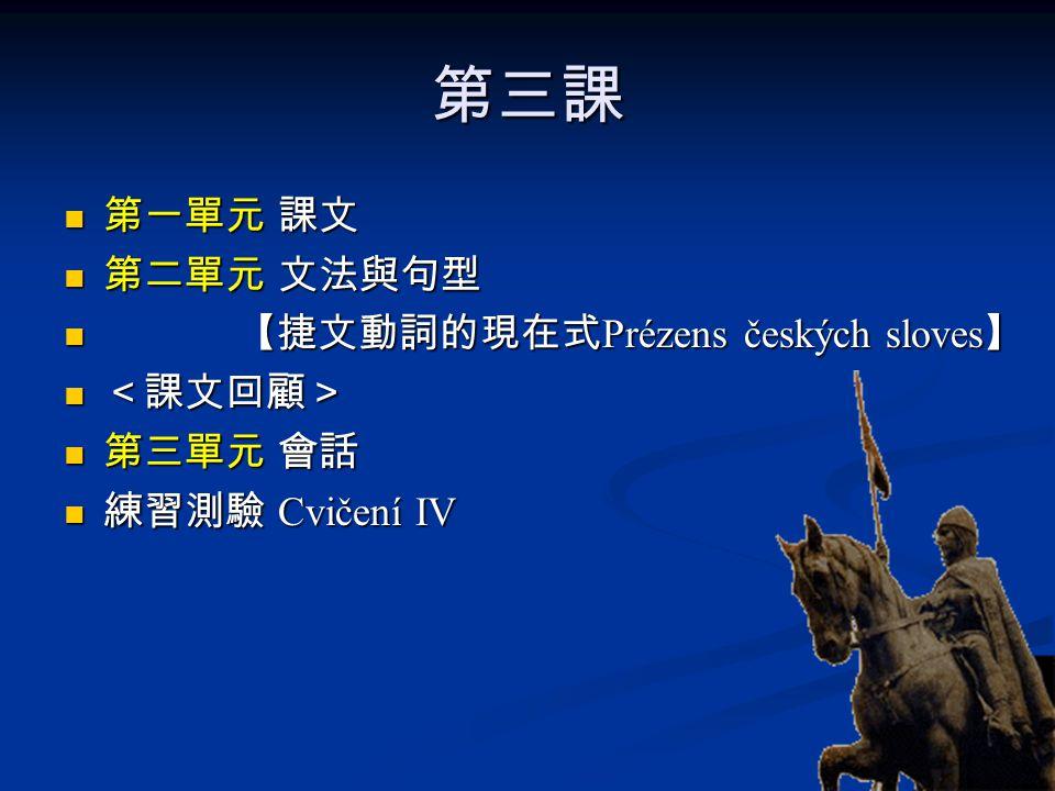 練習測驗 Cvičení III 請在下列動詞前面加上相符的人稱代詞: 請在下列動詞前面加上相符的人稱代詞: _______ čtu.
