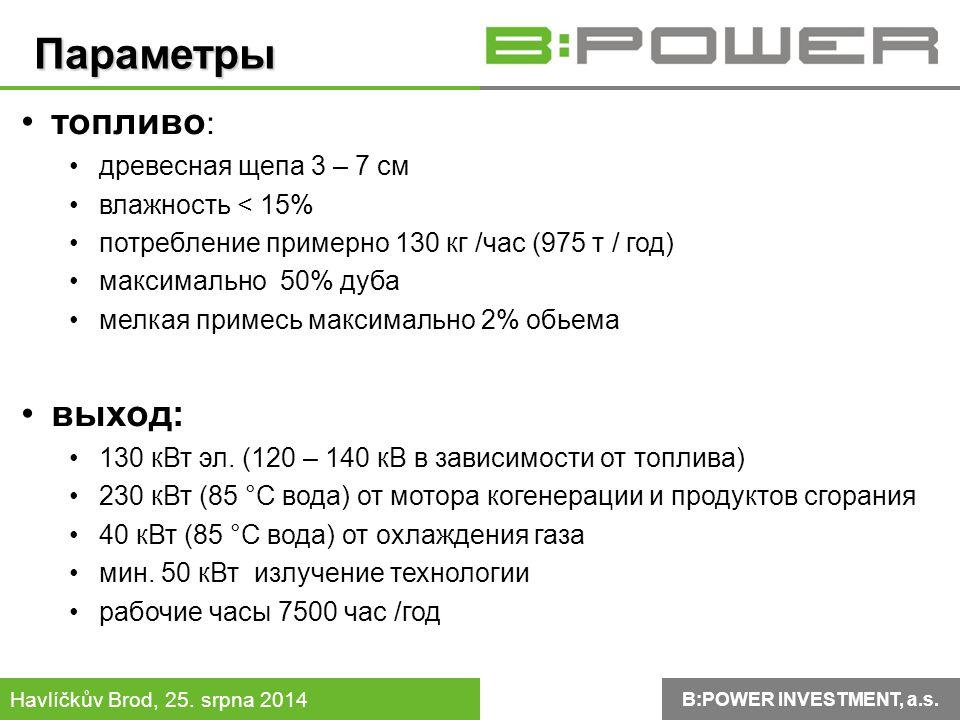 Havlíčkův Brod, 25. srpna 2014 Параметры топливо : древесная щепа 3 – 7 см влажность < 15% потребление примерно 130 кг /час (975 т / год) максимально