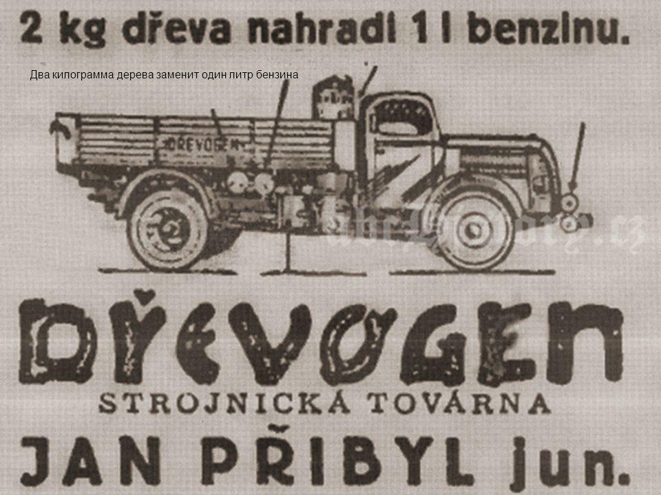 B:POWER INVESTMENT, a.s. Havlíčkův Brod, 25. srpna 2014 Zapomenutý pohon? Два килограмма дерева заменит один литр бензина