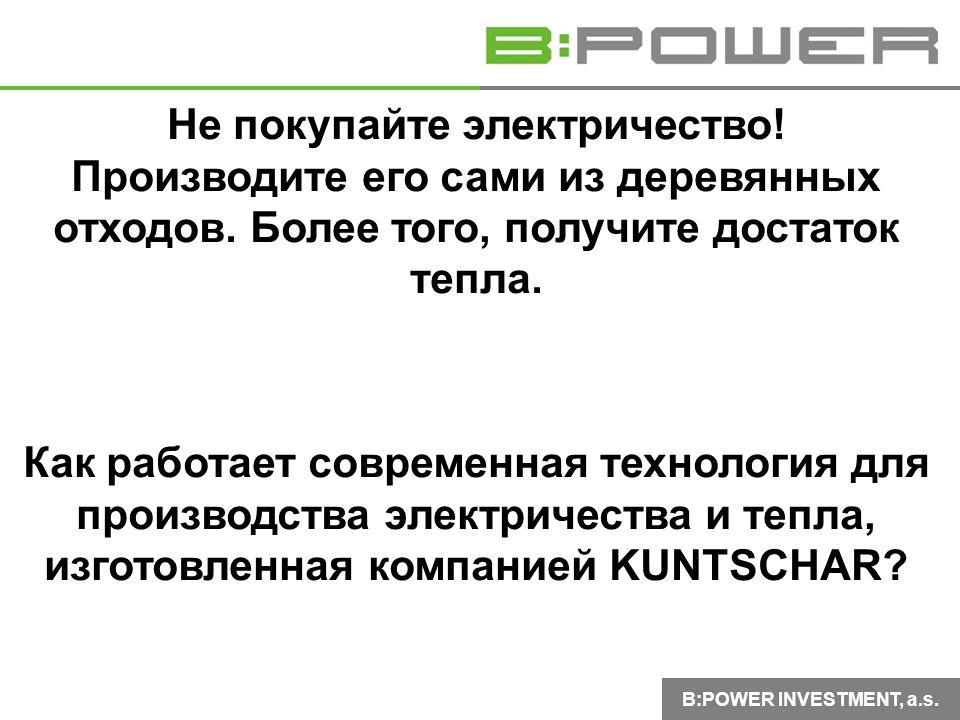 B:POWER INVESTMENT, a.s. Не покупайте электричество! Производите его сами из деревянных отходов. Более того, получите достаток тепла. Как работает сов