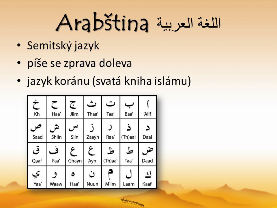 Arabština اللغة العربية Semitský jazyk píše se zprava doleva jazyk koránu (svatá kniha islámu)