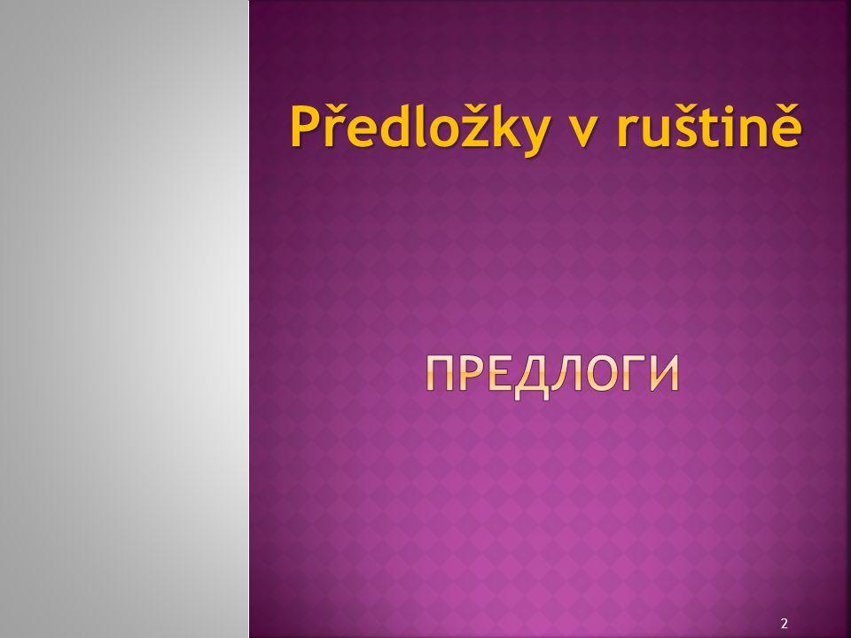 Předložky v ruštině 2