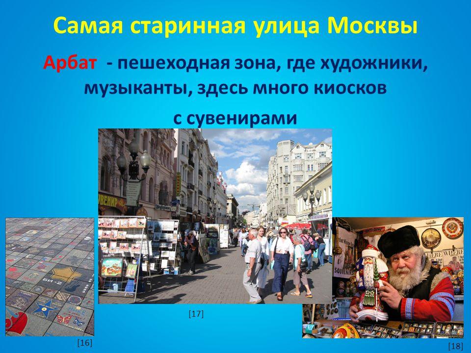 Самая старинная улица Москвы Арбат - пешеходная зона, где художники, музыканты, здесь много киосков с сувенирами [16] [17] [18]