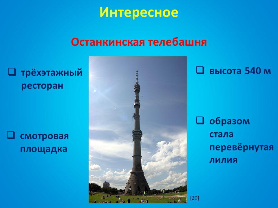 Интересное Останкинская телебашня  высота 540 м  образом стала перевёрнутая лилия  трёх϶тажный ресторан  смотровая площадка [20]