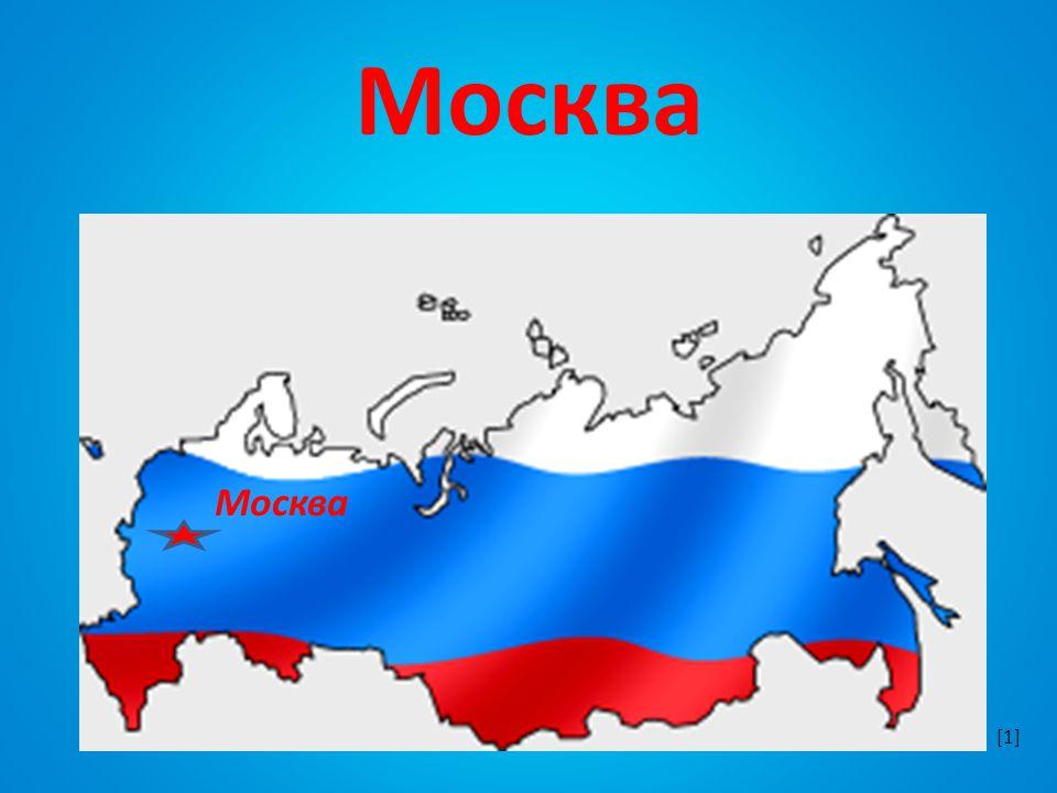 Москва [1]