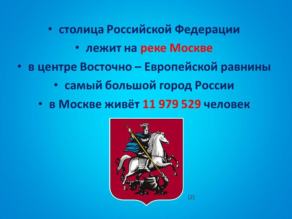 Основатель основатель - Юрий Долгорукий Москва была основана в 1147 году [4][3]