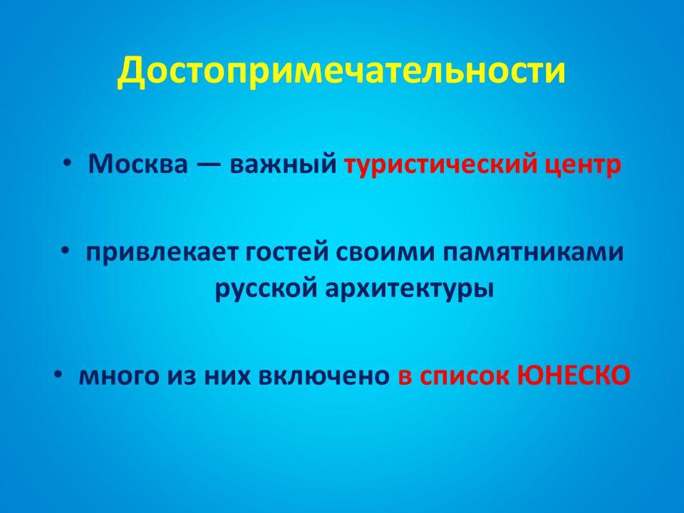 Исторический центр Москвы КРЕМЛЬ резиденция президента России на его територии находятся соборы и музеи [5]