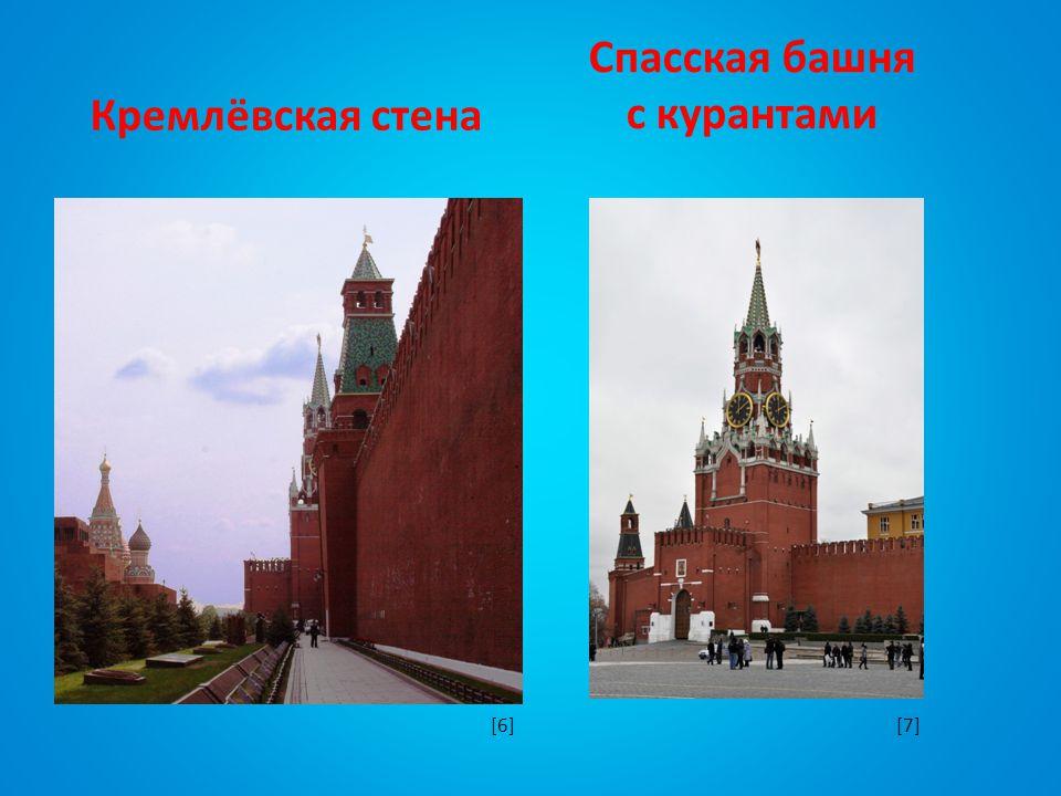 Кремлёвская стена Спасская башня с курантами [7][6]