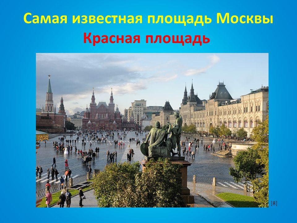 Самая известная площадь Москвы Красная площадь [8]