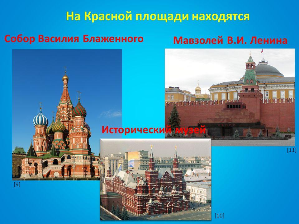 На Красной площади находятся Собор Василия Блаженного Мавзолей В.И.