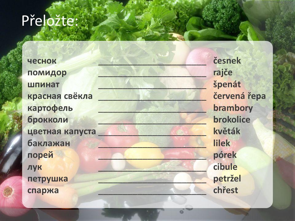 чеснок помидор шпинат красная свёкла картофель брокколи цветная капуста баклажан порей лук петрушка спаржа ______________________ ____________________