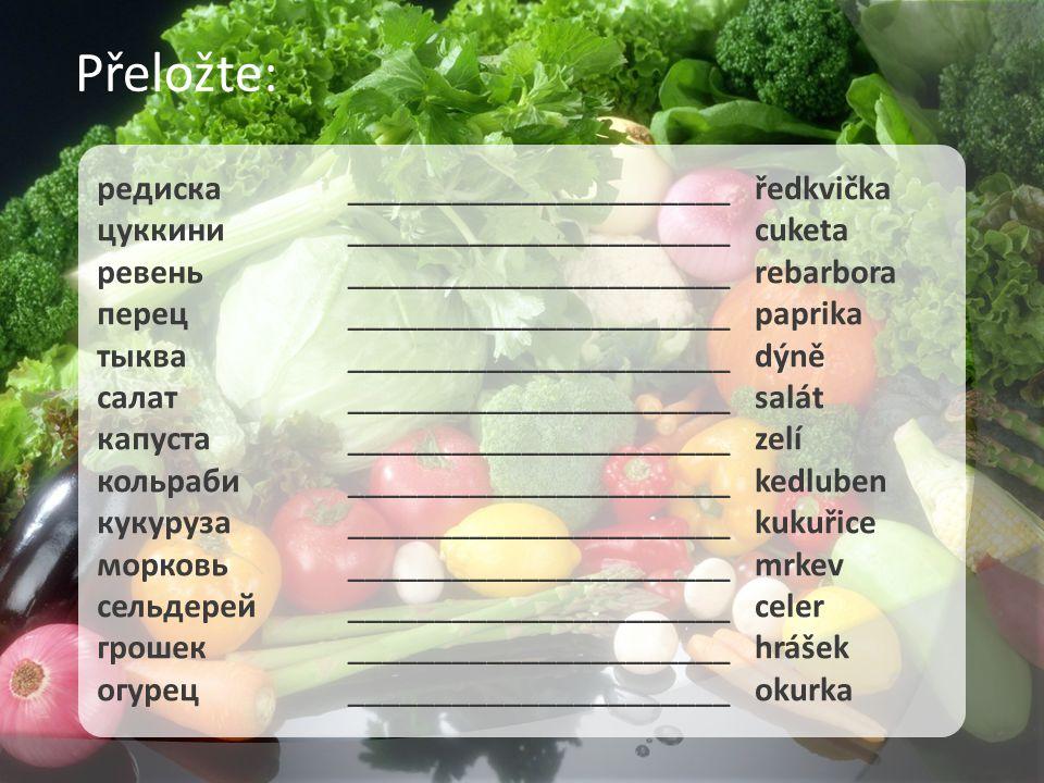 редиска цуккини ревень перец тыква салат капуста кольраби кукуруза морковь сельдерей грошек огурец ______________________ ______________________ _____