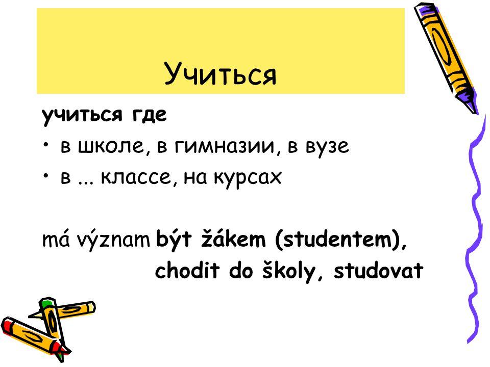 Учиться учиться где в школе, в гимназии, в вузе в...