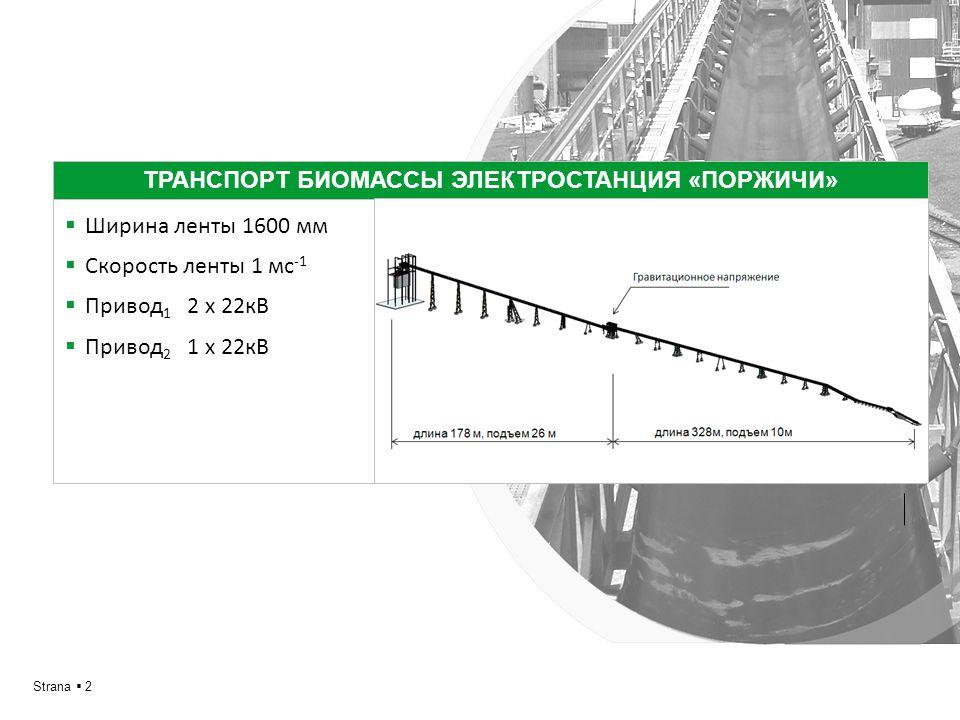 Prezentace společnosti SE-MI Technology, a.s. / 2012Strana  3