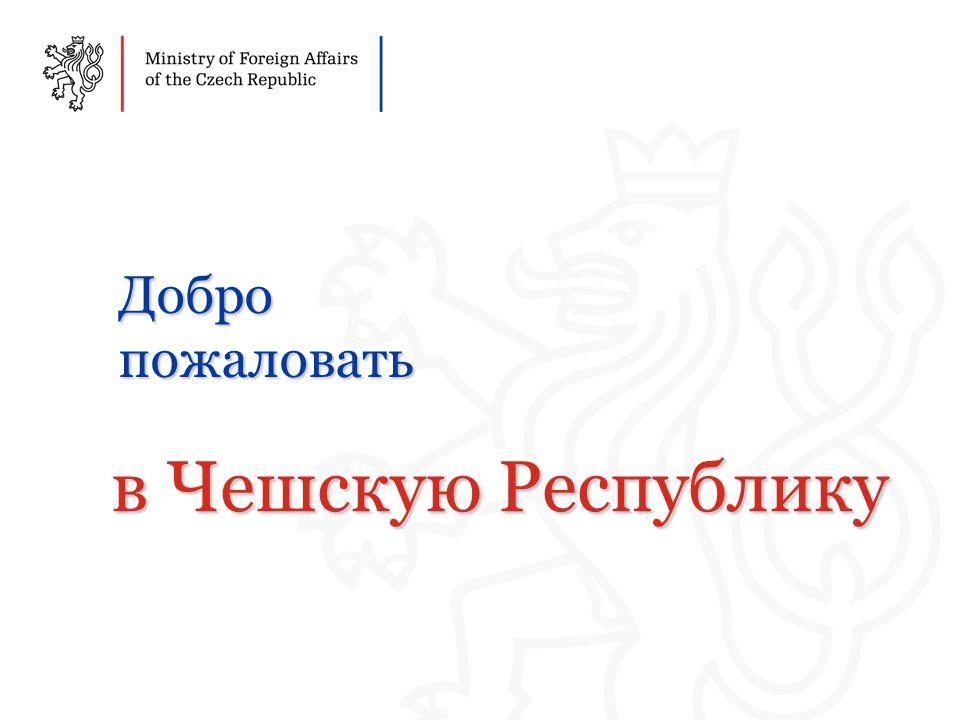 в Чешскую Республику Добро пожаловать