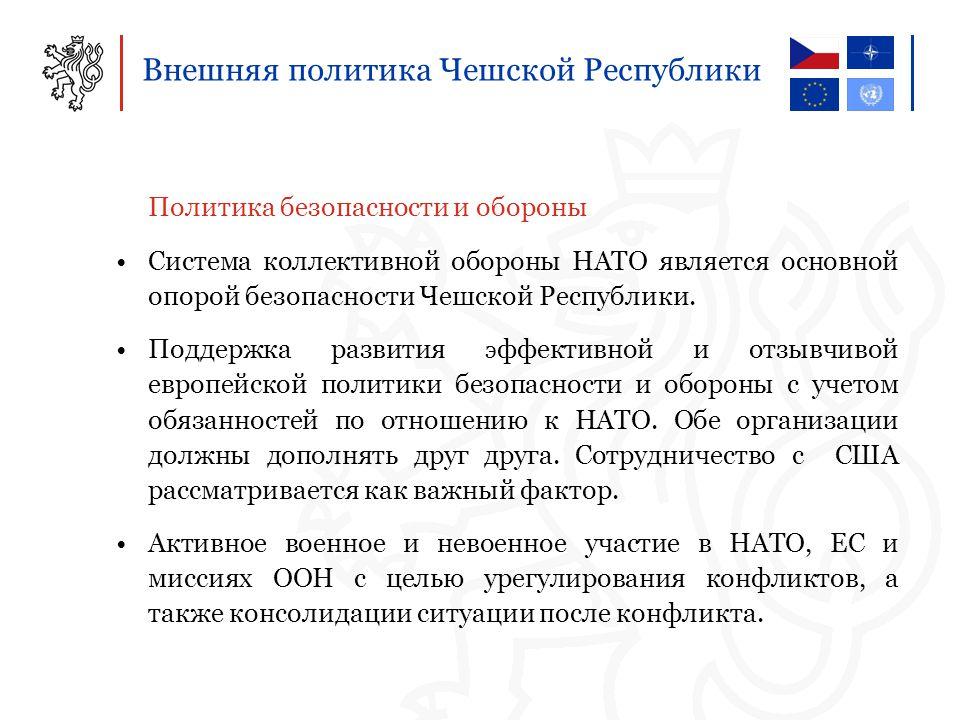 Внешняя политика Чешской Республики Политика безопасности и обороны Система коллективной обороны НАТО является основной опорой безопасности Чешской Республики.