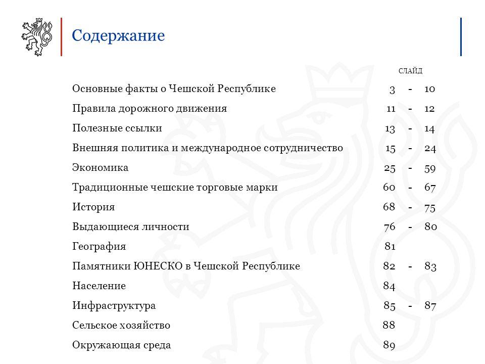 Экономика R&D В РЕГИОНАХ (2010) Источник: Чешский национальный банк, январь 2012 R & D расходы в регионах (% от ВВП в данном регионе):