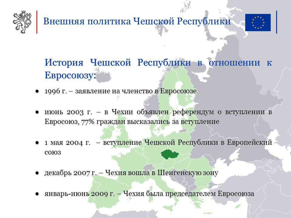 Внешняя политика Чешской Республики История Чешской Республики в отношении к Евросоюзу: ●1996 г.