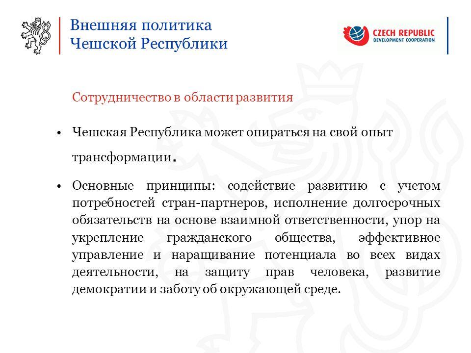Внешняя политика Чешской Республики Сотрудничество в области развития Чешская Республика может опираться на свой  опыт трансформации.