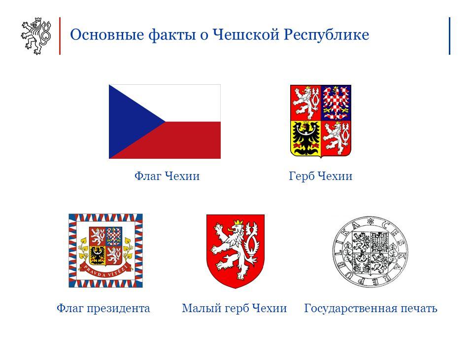 Основные факты о Чешской Республике Флаг Чехии Герб Чехии Флаг президента Малый герб Чехии Государственная печать