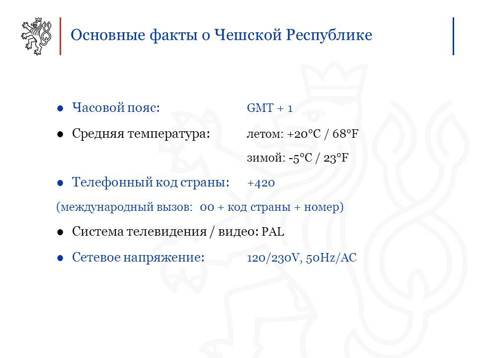Крупные инвесторы – Производство ABB (eng.+el.) NEMAK (aut.) BOSCH (aut.) PANASONIC (el.) CATERPILLAR (eng.) SAINT GOBAIN (build.) CONTINENTAL (aut.) SHIMANO (eng.) DAIKIN (eng.+el.) SIEMENS (el.+aut.) DENSO (aut.) SYNTHOS (chem.) FOXCONN (el.) TEVA (phar.) HONEYWELL (eng.) TORAY (tex.) HYUNDAI (aut.) TOYOTA+PEUGEOT+CITROEN JOHNSON CONTROLS (aut.)TRW (aut.) KIMBERLY CLARK (med.) UNILEVER (food) MAFRA (print.) VOLKSWAGEN (aut.) MAGNA (aut.) Ис:точник: CzechInvest, 2012 Экономика
