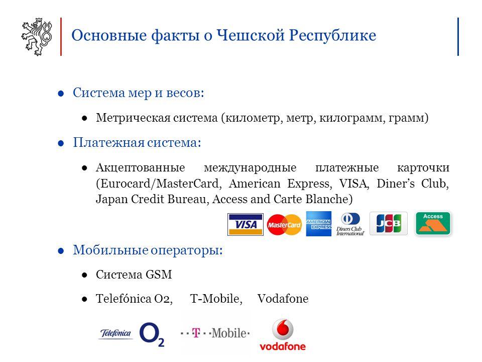 Крупные инвесторы – Услуги по поддержке бизнеса ACCENTURE (ss)INBEV (ss) ADP (bpo)JOHNSON&JOHNSON (ss+cc) BANK AUSTRIA CREDIT.