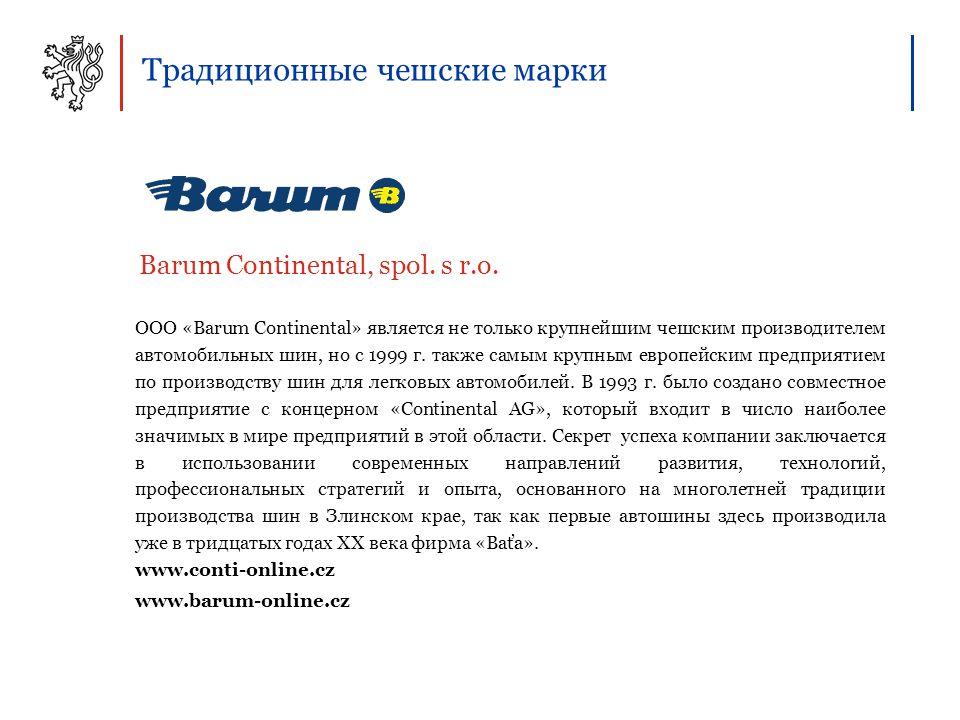 Традиционные чешские марки ООО «Barum Continental» является не только крупнейшим чешским производителем автомобильных шин, но с 1999 г.