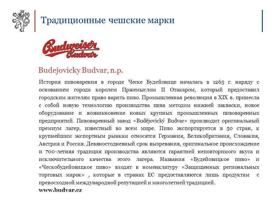 Традиционные чешские марки История пивоварения в городе Ческе Будейовице началась в 1265 г.