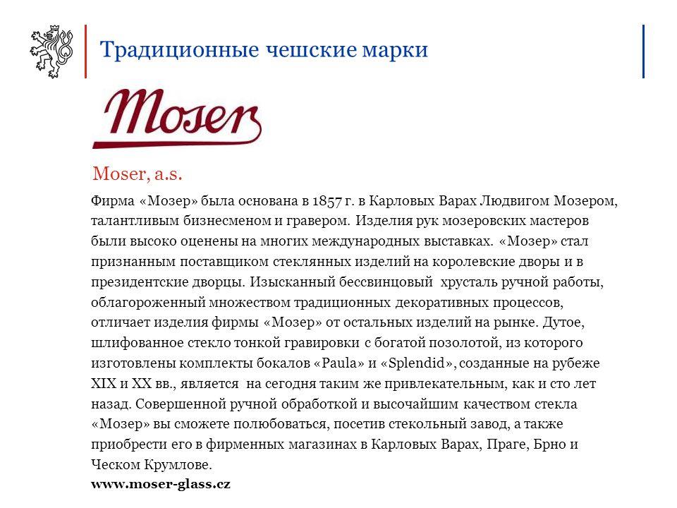 Традиционные чешские марки Фирма «Мозер» была основана в 1857 г.
