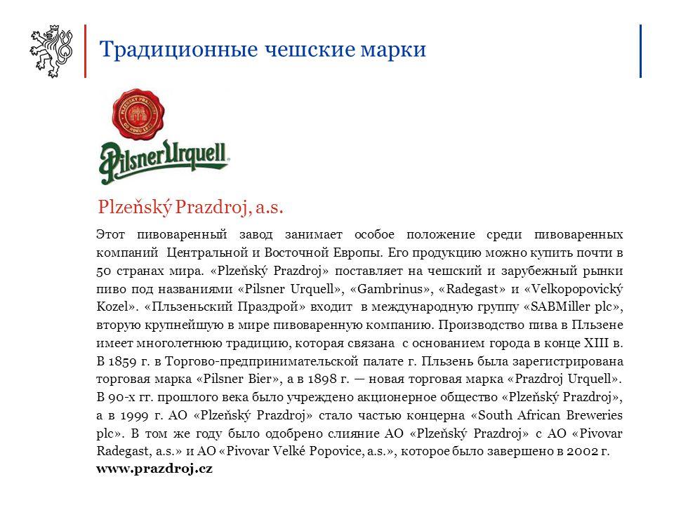 Традиционные чешские марки Этот пивоваренный завод занимает особое положение среди пивоваренных компаний Центральной и Восточной Европы.