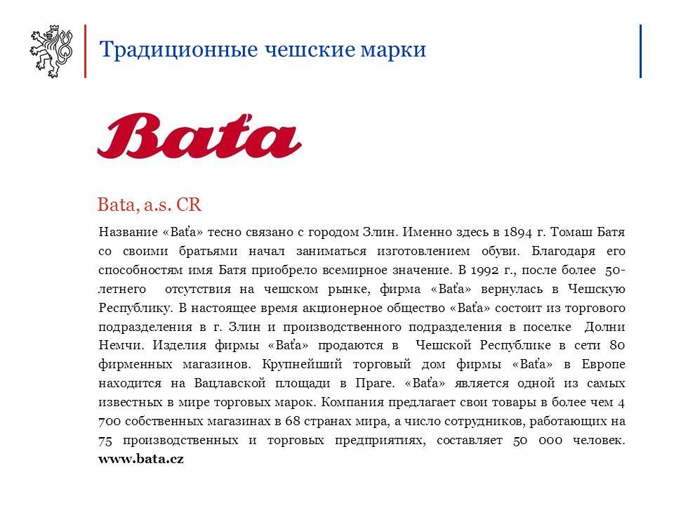 Традиционные чешские марки Название «Baťa» тесно связано с городом Злин.