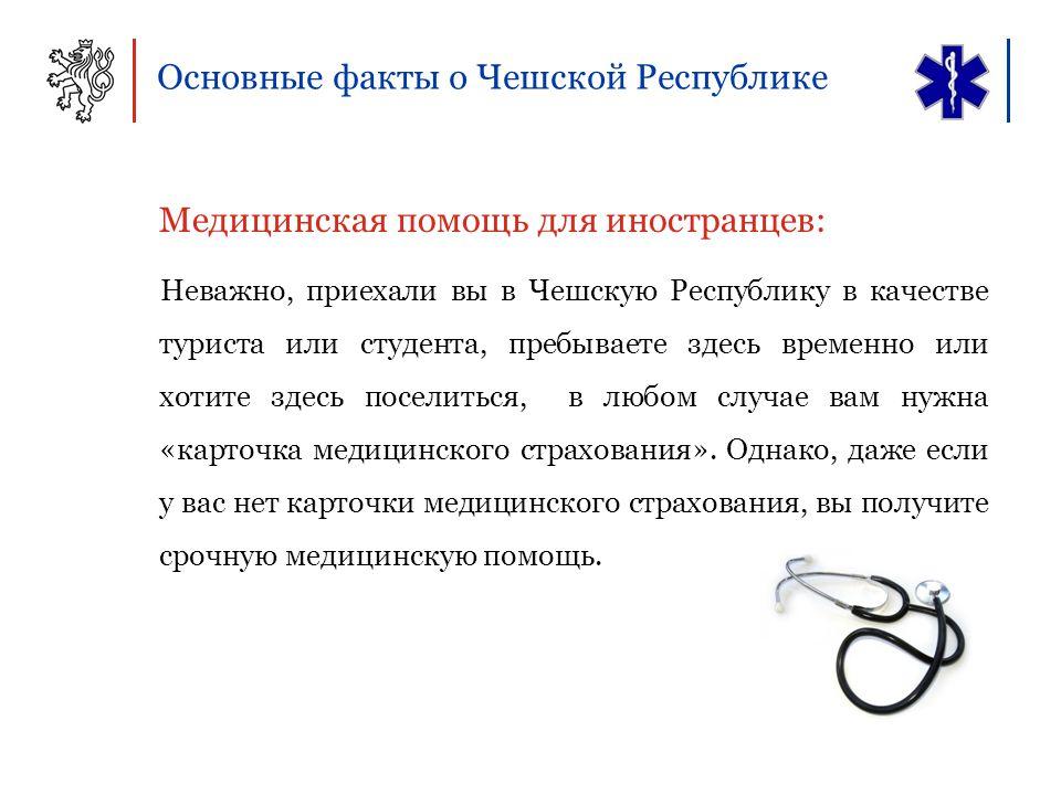 Медицинская помощь для иностранцев: Неважно, приехали вы в Чешскую Республику в качестве туриста или студента, пребываете здесь временно или хотите здесь поселиться, в любом случае вам нужна «карточка медицинского страхования».